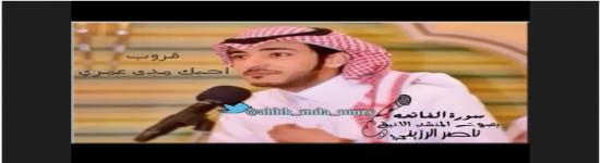 سورة الفاتحة بصوت المنشد / ناصر الرزيني / نبراس