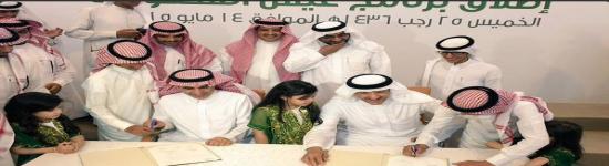 حفل اطلاق برنامج عيش السعودية - الخميس 2015/5/14